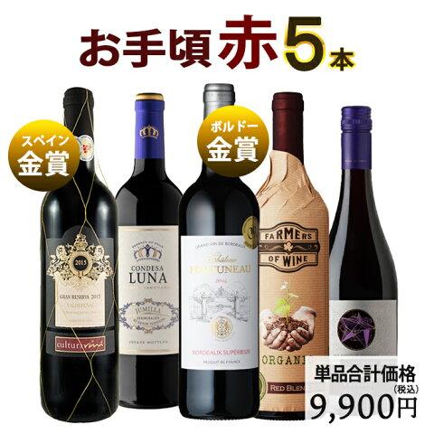 【オリーブ缶おまけキャンペーン】 送料無料 北海道・沖縄・離島を除く お手頃ワインの「赤ワイン」5本セット 赤ワイン ワインセット 辛口 スペインワイン フランスワイン チリワイン おつまみセット