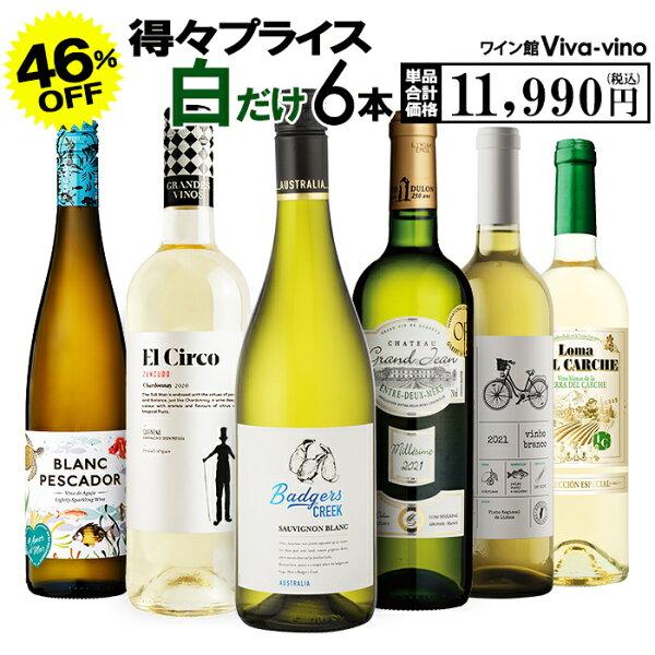 北海道・沖縄・離島を除く訳ありプライス 白ワイン6本セットDワインセットワイン白ワイン6本辛口訳あり