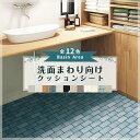 クッションフロア 抗菌 洗面所 トイレ 水まわり におすすめ 木目 タイル おしゃれ シンコール 1.8mm厚 182cm巾