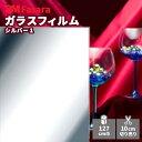 3M ガラスフィルム ファサラ RE1SIAR シルバー1 1270m...