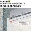 フクビ 樹脂製 目透し見切プライマー付 CFP-15(ボード厚15mm用 長さ2m)白 50本入 CFP15