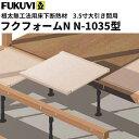 フクビ 床下断熱材 フクフォームN N-1035型 内寸797.5〜8...