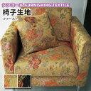 シンコール 椅子生地 椅子 張り替え 生地 ファースト T-7083〜7084