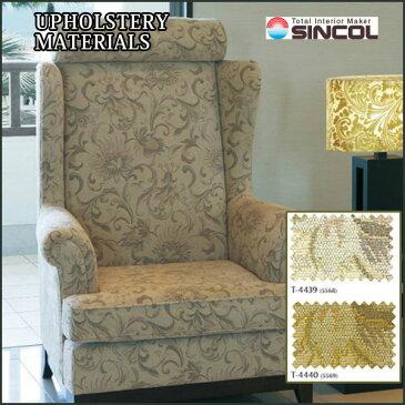椅子生地 椅子張り生地 極上タイプ 大柄な花柄 巾145cm シンコール ネオル T-4439-4440 (10cm単位) クラシック エレガント