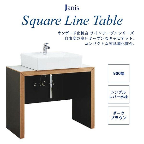 ジャニス工業 洗面化粧台 ラインテーブルシリーズ スクエアラインテーブル 間口900mm 節湯水栓 シングルレバー水栓 木目 LU0901TSD1C22 BW1