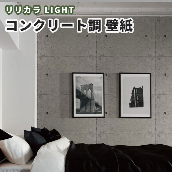 壁紙 コンクリート柄 のり付き のりなし リリカラ ライト LL-5225の写真