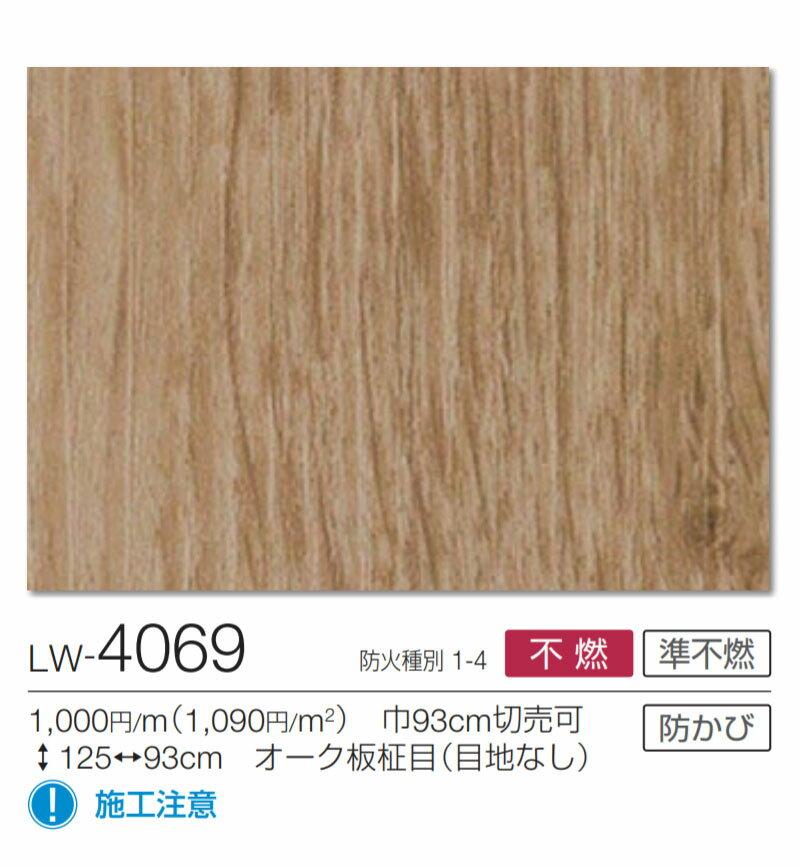 木目 壁紙 のり付き のりなし リリカラ ウィル LW-4069