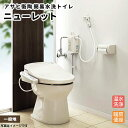 簡易水洗トイレ タンクレス ニューレット アサヒ衛陶 一般地仕様 温水洗浄便座 リモコンタイプ 脱臭付 AF50L131 LI