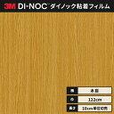 3M ダイノックシート カッティングシート ファインウッド 木目 122cm巾 FW-1286 板柾 オーク ヘラなし 価格重視