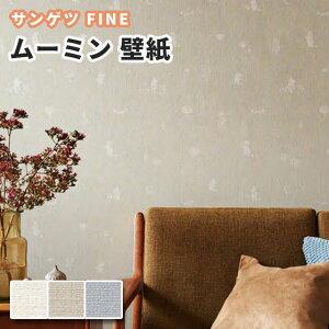 ムーミン 壁紙 のり付き のりなし サンゲツ ファイン クロス FE6309〜6311