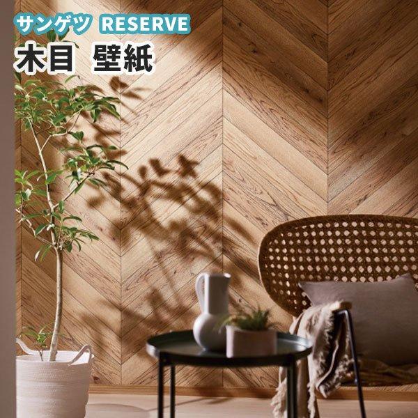 木目 壁紙 のり付き のりなし サンゲツ RE51311