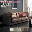 椅子の張替え 織物生地 サンゲツ ブリエピエール UP8270〜UP8275 無地 6色 最新のデザイン傾向を取り入れたおしゃれな椅子張り生地 家庭用からオフィス用、機能性まで幅広い用途に対応 人気のサンゲツ製を激安で発売中
