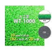 人工芝 WT-1000 10mmパイル 182cm巾 20m巻