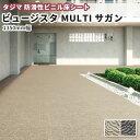 ビバ建材通販で買える「タジマ 防滑性ビニル床シート ビュージスタMULTI サガン VML 1350mm幅 集合住宅など」の画像です。価格は156円になります。