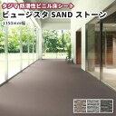 ビバ建材通販で買える「タジマ 防滑性ビニル床シート ビュージスタSAND Stoneストーン VSS 1350mm幅 集合住宅など」の画像です。価格は156円になります。