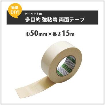 展示会カーペット固定用 両面テープ523 巾50mm長さ15m 353-784
