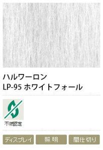 障子紙メーカー ハルワーロン LP-95 ホワイトフォール 0.13mm 1000mm巾×20m巻 1本