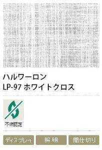障子紙メーカー 和紙の美しさをそのまま表現したガラス装飾フィルム ハルワーロン LP-97 ホワイトクロス 0.13mm 1000mm巾 10cm(1m以上50cm単位)