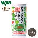 光食品 有機野菜飲むならこれ!1日分(野菜ジュース) 190g