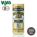 光食品 オーガニック ジンジャーエール 250mL Organic Ginger Ale