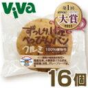 トランス脂肪酸 ゼロ!【送料無料】べっぴんパン クルミ×16個入り【玄米パン】ロングライフ【s…