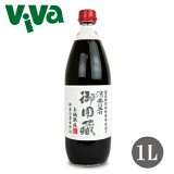 ヤマキ醸造 消費者御用蔵 こいくち醤油 国産特別栽培醤油 蔵造り 1L