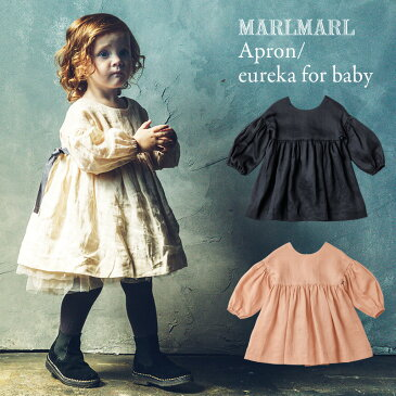 マールマール MARLMARL お食事エプロン eureka ユリイカ エプロン 撥水加工 ベビー 赤ちゃん おしゃれ かわいい 女の子 男の子 出産祝い プレゼント 80 90 1歳 2歳 3歳