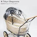 【本体購入者専用】 乳母車 東京乳母車 プスプス オプションパーツ レインカバー