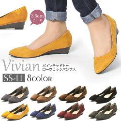 Vivian(ヴィヴィアン)ポインテッドトゥローウェッジ走れるパンプス疲れにくいスエードスウェード楽ちん秋冬低反発インソール歩きやすい黒レディース靴