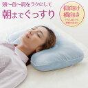 【ポイント2倍】 枕 まくら 枕カバー 肩こり ホテル 低反...