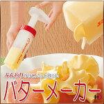 【バターケース&バターナイフの機能がひとつに![ふんわりとろけるバターメーカー]塗りやすいリボン状のふわふわバターが簡単に削れる!もうバターカッターはいりません。半分にカットして入れるだけ!バターミルバターフォーマー削り便利グッズ】