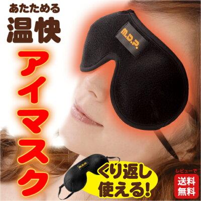 ホットアイマスク奥からじんわり温かいアイマスク目の疲れ安眠あったかグッズ遠赤外線ネコポス<送料無料>[立体型目もと温快アイマスク]疲れ目ケアドライアイマスク目元目のくま目の下タルミたるみ