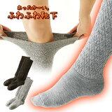 足元 あったかグッズ 足 あったか 厚手 靴下 グッズ 足首 温め 遠赤外線 防寒 くつ下 発熱 冷え対策 足の冷えない 冷え性対策 暖かい ソックス 足先 つま先 冷え性 冷え 冷え取り 冷えとり靴下 冷えとり 冷え取り靴下