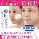 医薬部外品 しみ取り 化粧品 美白肌 ホワイトニング パック [白肌6...