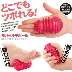 モバイルツボール