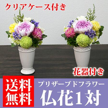 【送料無料】プリザーブドフラワー仏花一対花器付きクリアケース付きお悔やみお彼岸お盆初盆法事仏事法要命日の仏花供花にもお使いいただけます。花屋