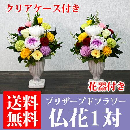 【送料無料】プリザーブドフラワー仏花一対花器付きクリアケース付き/お悔やみお彼岸お盆初盆法事仏事法要命日の仏花供花にもお使いいただけます。花屋