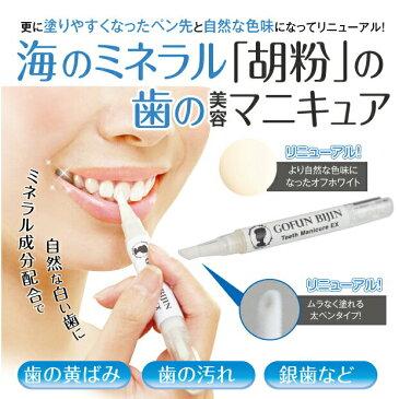 (2個セット) 歯 マニキュア ホワイトニング 自宅 [胡粉美人 歯マニキュア ] 黄ばみ 汚れ 銀歯 を自然な色 白 ホワイト に 歯のホワイトニング 歯のマニキュア 美白 送料無料