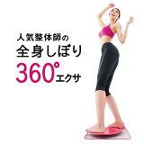 エクササイズグッズ 下半身 健康 体系 姿勢 トレーニング お尻 お腹 シェイプ 美容整体 脚 骨格補整[ 美バランス ネジラッパー] 送料無料