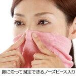 ネックウォーマーマスクレディースピンクシルク100%しっとりシルク潤い乾燥[シルク100%のしっとりマスク&ネックウォーマー]