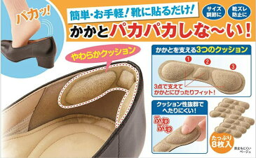 かかとパッド サイズ 調整 クッション パッド かかと 靴擦れ防止 靴 脱げ 防止 パカパカ パンプス 貼るだけ ふかふかクッション ズレ防止 靴ズレ帽子 大きすぎる靴 [ かかとパカパカしな〜い ] 送料無料
