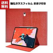 送料無料AppleiPadAir410.9インチ(2020モデル)タブレットケースおしゃれアップルアイパッドCASE薄型手帳型カバースタンド機能ペンシル収納ブック型カッコいいPencilの充電に対応レザーブックカバー強化ガラスフィルムおまけ付き
