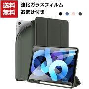 送料無料AppleiPadAir410.9インチ(2020モデル)タブレットケースアップルアイパッドプロCASEオートスリープ薄型手帳型カバーPencilの充電に対応ペンシル収納スタンド機能ブック型レザーブックカバー強化ガラスフィルムおまけ付き