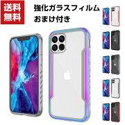 送料無料AppleiPhone12mini1212Pro12ProMaxケースタフで頑丈3重構造衝撃吸収落下防止TPU&PC&アルミクリア背面カバー可愛い高級感があふれおしゃれカッコいい人気衝撃に強いカッコいいアイフォンケースアップル強化ガラスフィルムおまけ付き