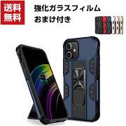 送料無料AppleiPhone12mini1212Pro12ProMaxケース背面カバータフで頑丈スタンド機能2重構造TPU&PCハイブリッドタイプアップルCASE持ちやすい耐衝撃衝撃防止アイフォンケースアップル便利実用ハードカバー強化ガラスフィルムおまけ付き