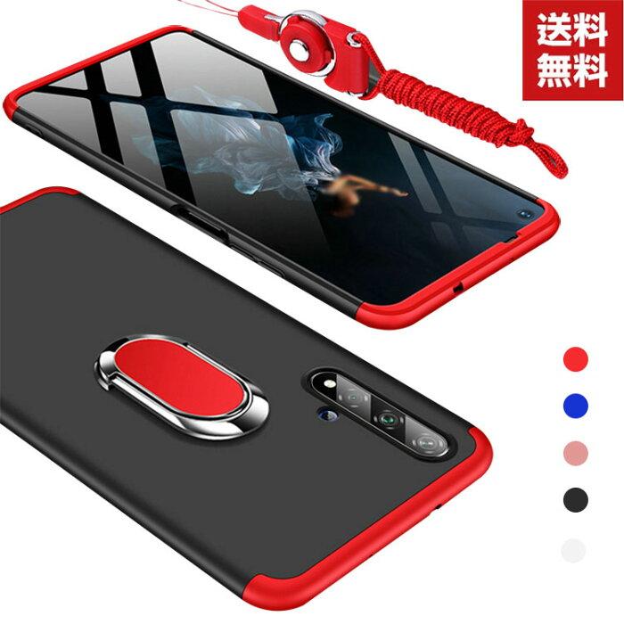 送料無料 Huawei Nova 5Tケース プラスチック製 傷やほこりから守る 背面カバー ストラップ付き ストラップホール付き リングブラケット付き ファーウェイ CASE 耐衝撃 高級感があふれ おしゃれ 衝撃に強い カッコいい 人気 ハードカバー 強化ガラスフィルム おまけ付き