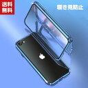 送料無料 iPhone SE (2020)第2世代 ケース 金属 アルミニウムバンパー かっこいい マグネット……