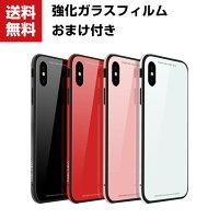 送料無料AppleiPhoneXXSケースアルミサイドバンパーアイフォンXCASEアルミバンパー背面強化ガラス背面パネル付きかっこいい強化ガラスフィルムおまけ付き