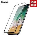 送料無料 Apple iPhoneX アップル アンチブルーライト H...