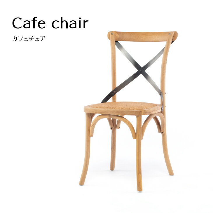 チェア ダイニングチェア カフェチェア 椅子 いす 曲木椅子 ベントウッド フレンチアンティーク スタイル シャビーシック おしゃれ RA-C01